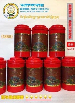 甘丹文物 ^^ 鐵罐 西藏香王﹞ 普賢供雲總集 (極品如法藏香)