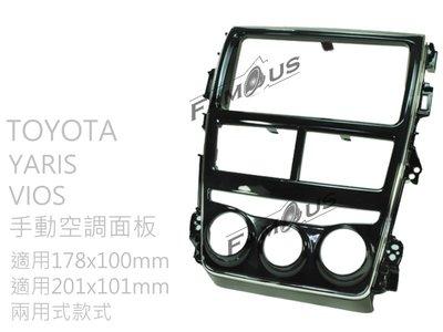 全新 TOYOTA 豐田 YARIS面板 / VIOS面板 手動空調面板框 Manual A/C 鋼琴黑