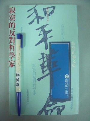 【姜軍府】《朱高正論文集和平革命2驚蟄1987》台灣政治國會改造