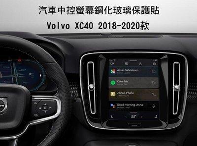 Volvo XC40 2018-2020款 汽車螢幕鋼化玻璃貼 中控導航螢幕玻璃保護貼