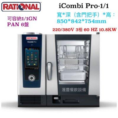 滙豐餐飲設備~全新~德國原裝進口RATIONAL iCombi Pro 6-1/1 六盤萬能蒸烤箱~最新機款上市囉