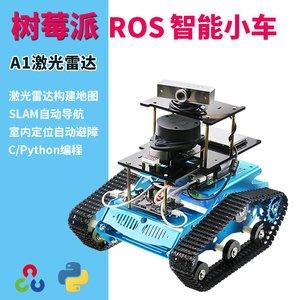 树莓派4b智能小车ros机器人slam雷达导航opencv视觉导航