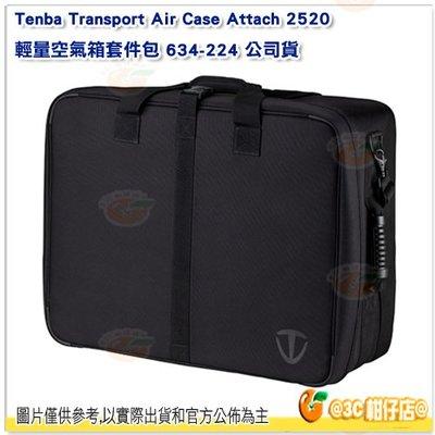 含隔層+肩帶 Tenba Transport Air Case Attache 2520輕量空氣箱套件包 634-224