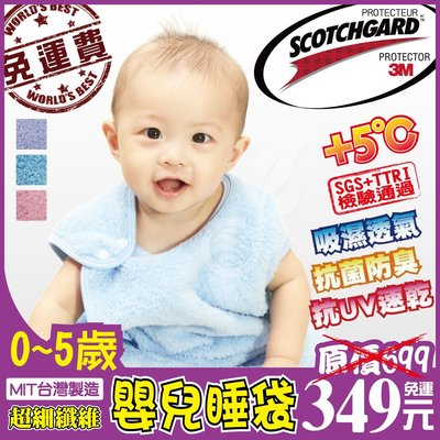 【現貨免運】ecofiber 3M+超吸水保暖嬰兒睡袋 防踢被/包巾/兒童睡袋/寶寶睡袋/蘑菇被 非六層紗另售浴巾
