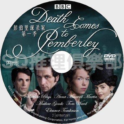 老店新開!推理劇集 2013英國BBC懸疑迷你劇DVD:彭伯里謀殺案 第一季/死亡降臨彭伯利 DVD