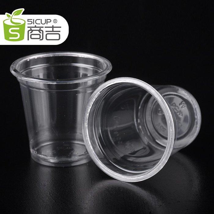 奇奇店- 1oz小號品嘗杯透明塑料杯30ml一次性試飲杯試吃試喝杯100只(量大有優惠)