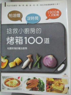 【書寶二手書T1/餐飲_EUX】拯救小廚房的烤箱100道_松露玫瑰