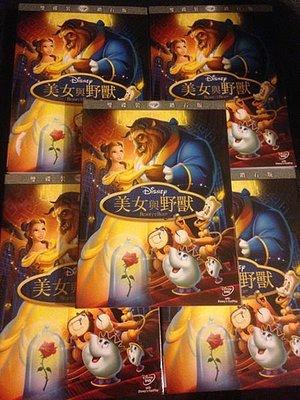 (全新未拆封)美女與野獸 Beauty and the Beast 雙碟裝鑽石版DVD(得利公司貨)限量特價