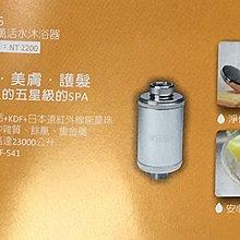 奈米除氯活水沐沐器