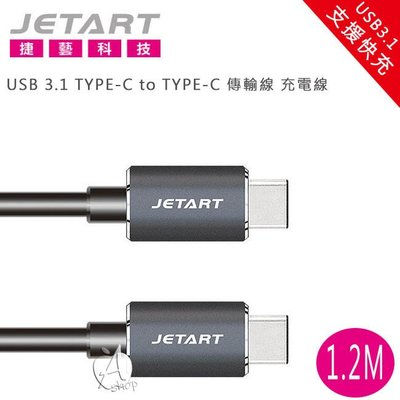 【A Shop】 JETART USB 3.1 TYPE-C to TYPE-C 傳輸線 充電線 1.2m