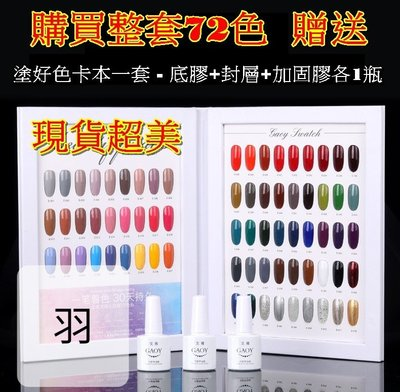 現貨💎【羽美甲材料】光療指甲油 Gaoy 戈雅 72色 購買一套贈送 色卡 基礎膠 底膠 上層膠 免洗封層 加固膠