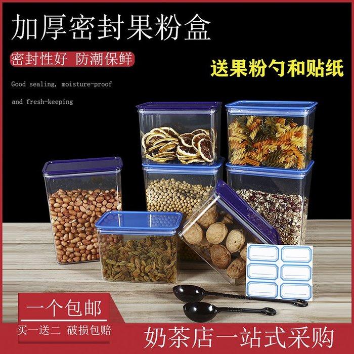 Coco-塑料方形密封罐果粉盒奶茶店專用用品儲物罐奶茶粉盒咖啡收納商用