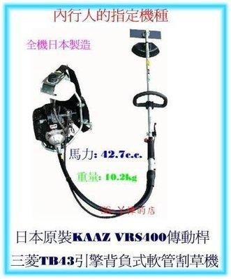 =SS-ㄚ樟的店= (附發票)日本KAAZ VRS400傳動桿三菱TB43引擎背負式軟管割草機--職業機種