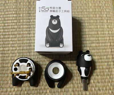 2021年 熊愛台灣棘輪起子工具組 中鋼股東會紀念品
