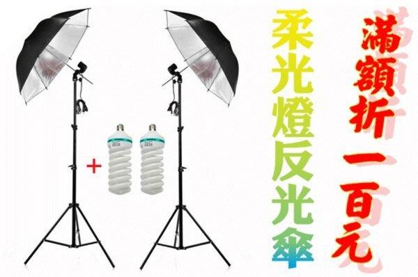 番屋~柔光燈 反光傘套裝 200cm燈架 單燈頭 商品照 柔光箱人像模特拍攝 攝影棚 相機單眼 三腳架 送燈泡 可參考