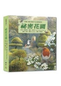 *小貝比的家*國語日報~~祕密花園