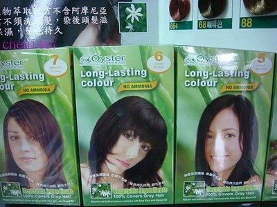 義大利進口歐絲特天然植物染髮劑 Oyster 單盒300元免運費加送染髮梳