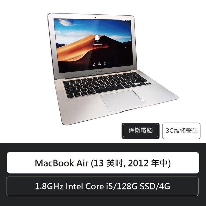 ☆偉斯電腦☆蘋果 Apple MacBook Air 13吋 二手筆電