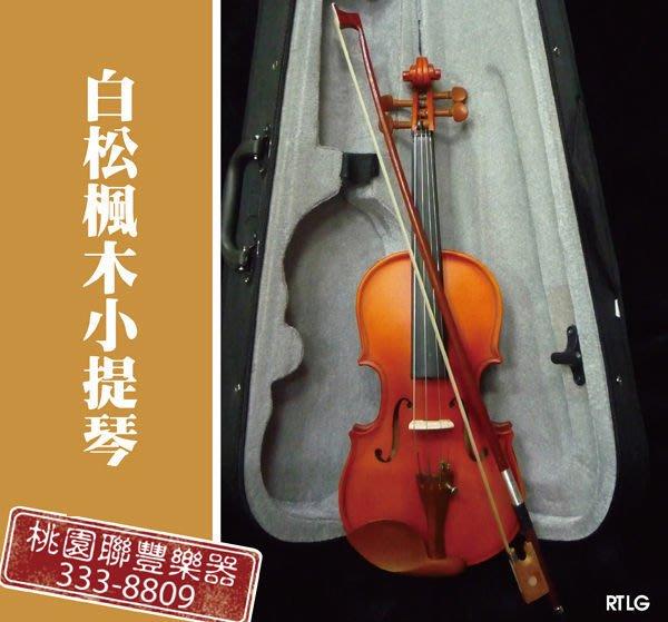 《∮聯豐樂器∮》白松楓木小提琴  全新品4500元《桃園現貨》