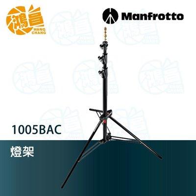【鴻昌】Manfrotto 曼富圖 燈架 1005BAC  正成公司貨