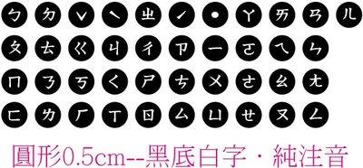 ◎訂製鍵盤貼紙~優質品,不反光筆記型鍵盤.純注音.尺寸:圓形0.5cm-黑底白字