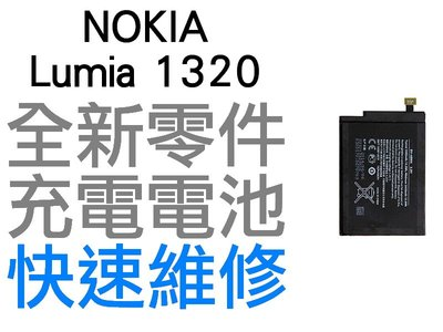 NOKIA Lumia 1320 全新電池 無法充電 膨脹 更換電池 全新零件 專業維修【台中恐龍電玩】