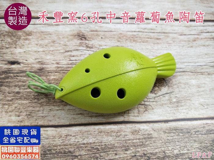 《∮聯豐樂器∮》禾豐窯6孔中音蘿蔔魚塑膠陶笛 新品特價150元!!!《桃園現貨》