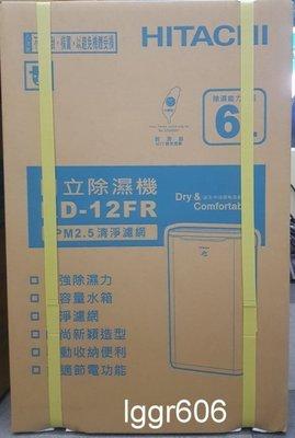 優購網~日立HITACHI 除濕機 6公升《RD-12FQ/RD-12FR》~最新 公司貨
