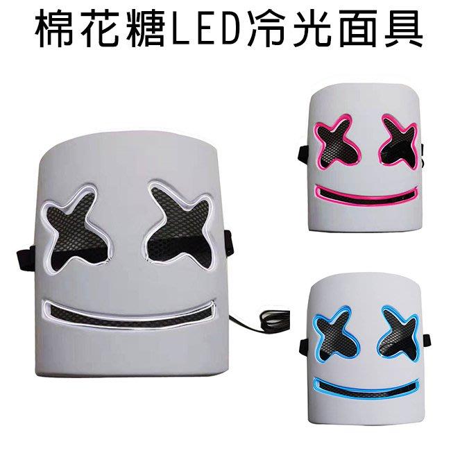 EL 冷光面具 棉花糖 XXOO 發光面具 DJ頭盔 夜店面具 遮臉面具 面罩 LED【A880008】塔克玩具