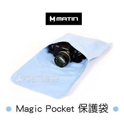 夏日銀鹽【MATIN Magic Pocket 保護袋 L 藍】單眼 收納袋 鏡頭 絨布 絨毛 相機保護套 另有 包布