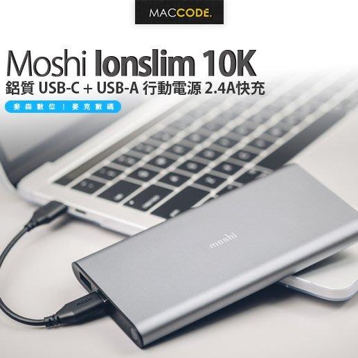 Moshi IonSlim 10K 鋁質 USB-C +USB-A 行動電源 10,000 mAh 公司貨 現貨 含稅