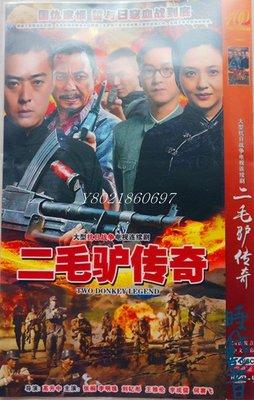 二毛驢傳奇 / 張桐  李明珠 / 抗日戰爭電視劇 DVD碟片 精美盒裝