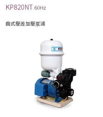 【川大泵浦】木川 1/4HP 齒輪式加壓馬達 KP-820NT 不生鏽水機