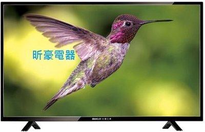 ~昕豪電器~ 台灣三洋SANLUX ,32吋LED液晶電視機SMT-32TA1
