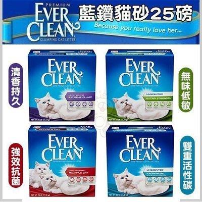 【單盒】Ever Clean藍鑽貓砂25磅 / / 部分有缺(請先問與答) 台北市