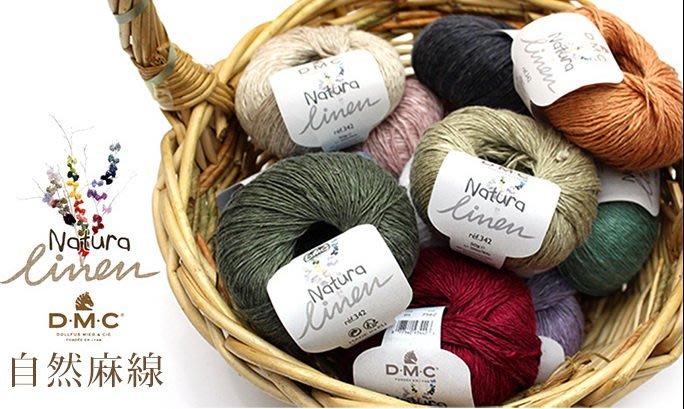 棉麻編織DMC-自然麻線~鉤針包包、提袋、帽子~手工藝材料、編織工具、進口毛線、棉線☆彩暄手工坊☆