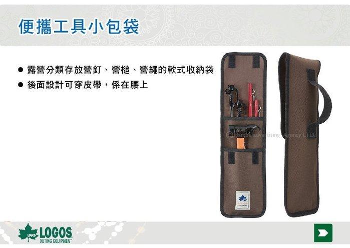   MyRack   日本LOGOS 便攜工具小包袋 收納工具包 裝備袋 手提袋 置物袋 No.71996522