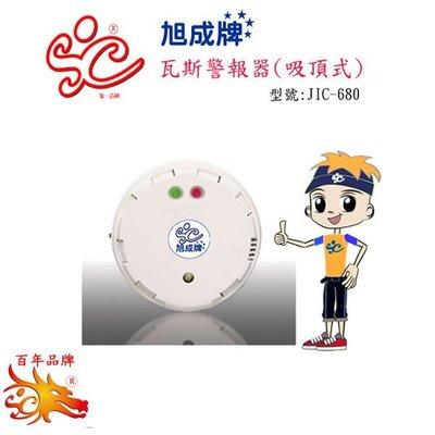 旭成牌─家用業務型瓦斯洩漏警報器/瓦斯偵測器/瓦斯警報器JIC-680。(吸頂式)110V