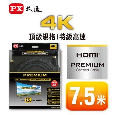 【易控王】PX大通 HDMI線2.0版 7.5米/ HD2-MX系列 / 4K60HzPREMIUM認證(30-384)
