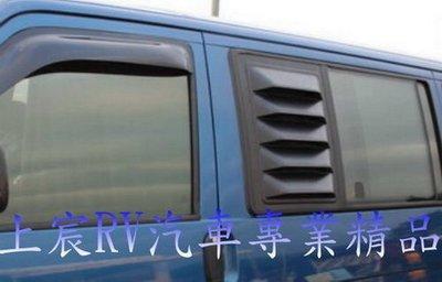 【上宸】VW T4 百葉窗 + 抽風扇 紗窗 汽車 防水透氣窗 露營 車