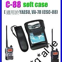 C-88, 代用對講機,保護機套, 適用於 Yaesu, VX-7R, CSC-88