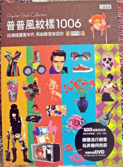 破盤清倉大降價!全新 絕版 暢銷書【普普風紋樣1006】,只有一本,隨書附贈 DVD,低價起標無底價!