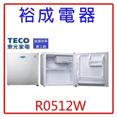 【裕成電器‧鳳山五甲經銷商】TECO東元50L小鮮綠單門小冰箱R0512W 另售GR-A25TS SR-A05