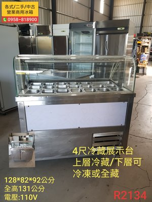 四尺/沙拉盒冷藏展示冰箱/4尺玻璃拉門式冷藏展示台/滷味台/水果櫥/魯味鹽酥雞冷藏展示台/自助冰台/R2134