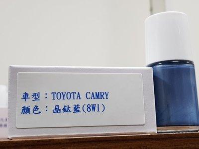 <名晟鈑烤>艾仕得(杜邦)Cromax 原廠配方點漆筆.補漆筆 TOYOTA CAMRY 顏色:晶鈦藍(8W1)