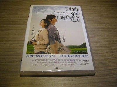 全新電影《回到愛開始的地方》DVD  周渝民(回家) 劉詩詩(步步驚心)