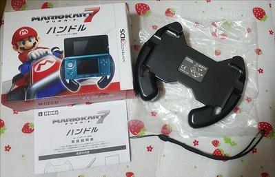 【嚴選好東西】3DS 瑪莉歐賽車7 專用方向盤/手握把《日本大廠 株式会社HORI出品》9成以上新