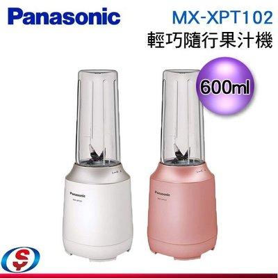 可議價 【Panasonic 國際牌】600ml 隨行杯果汁機MX-XPT102 / MXXPT102