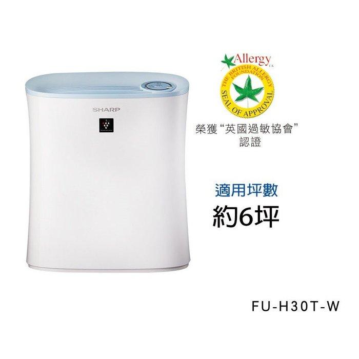 SHARP 夏普 6坪除菌離子 空氣清淨機 FU-H30T-W  台灣SHARP公司貨 原廠免費宅配到府