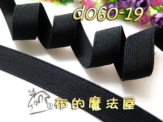 【布的魔法屋】d060-19mm寬黑色鬆緊帶5碼優惠價(買12送1,拼布鬆緊帶,台製彈性帶彈力帶,鬆緊繩批發,鬆緊帶)